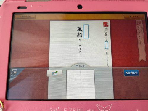 スマイルゼミ 漢字コレクションの問題例