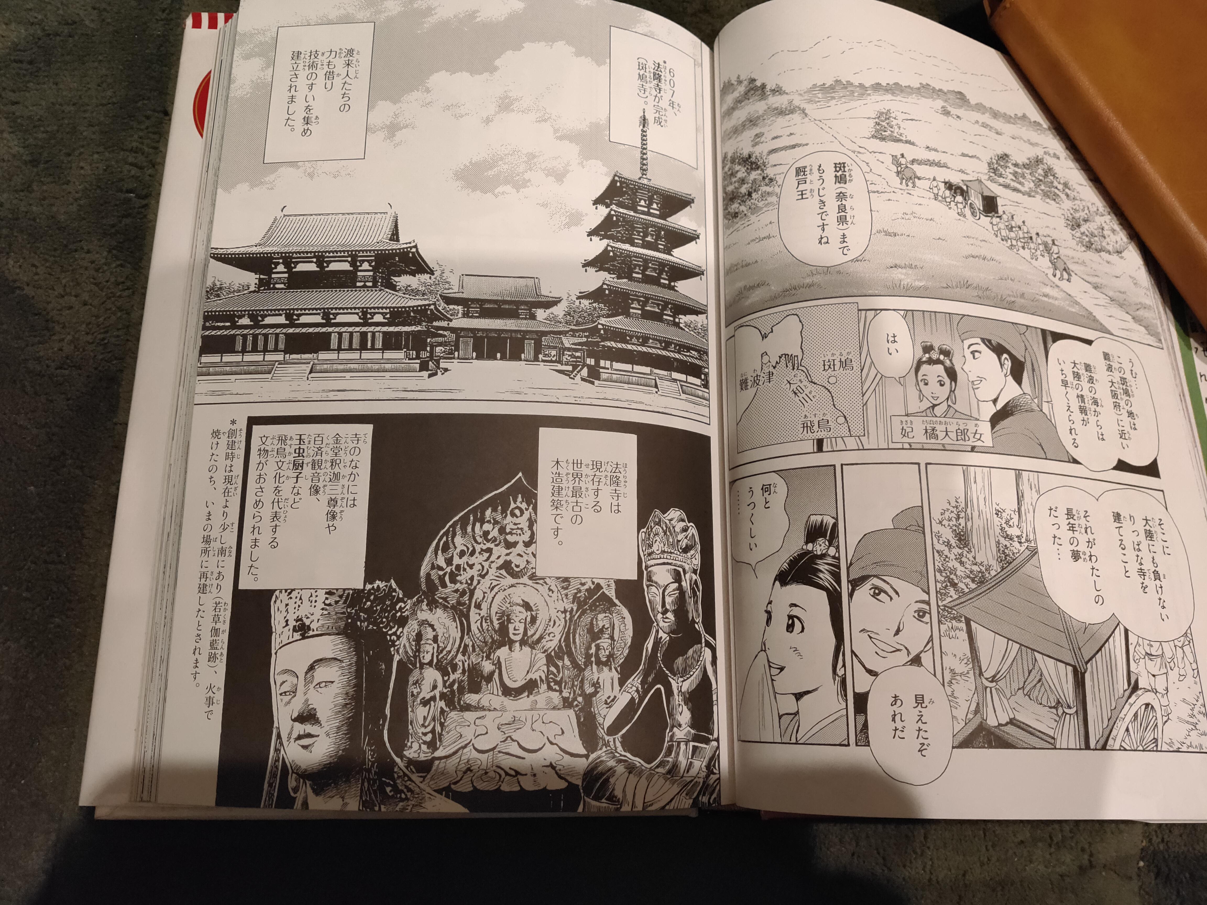 日本の歴史まんが2巻法隆寺